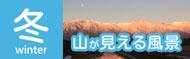 冬の山の見える風景