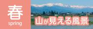 春の山が見える風景